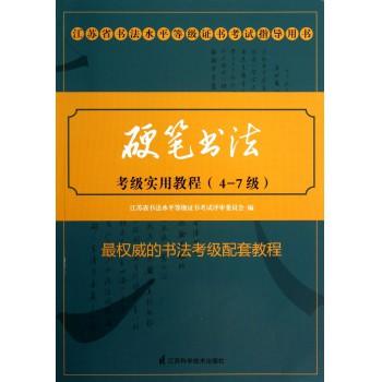 硬笔书法考级实用教程(4-7级江苏省书法水平等级证书考试指导用书)