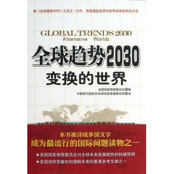 全球趋势2030变换的世界