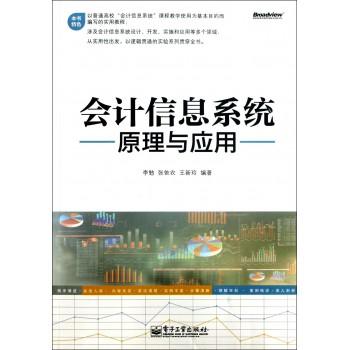 会计信息系统原理与应用(附光盘)