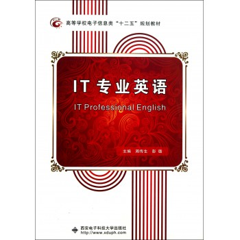 IT专业英语(高等学校电子信息类十二五规划教材)