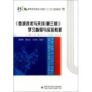 微波技术与天线<第三版>学习指导与实验教程(高等学校信息工程类十二五规划教材)