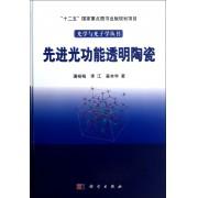 先进光功能透明陶瓷(精)/光学与光子学丛书