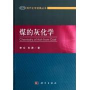 煤的灰化学(精)/现代化学进展丛书