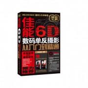 佳能6D数码单反摄影从入门到精通(附光盘及镜头手册摆姿手册摄影宝典)