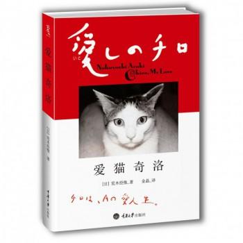爱猫奇洛(精)