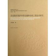 历史街区保护中的交通和市政工程技术研究/建筑遗产保护丛书