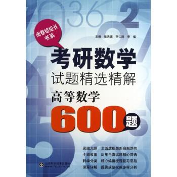 考研数学试题精选精解(高等数学600题)/阅卷组组长书系