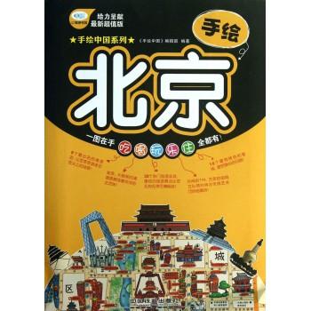 手绘北京(*新超值版)/手绘中国系列