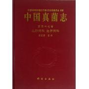中国真菌志(第47卷丛赤壳科生赤壳科)(精)