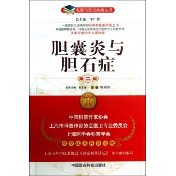 胆囊炎与胆石症(第2版)/名医与您谈疾病丛书