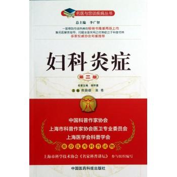 妇科炎症(第2版)/名医与您谈疾病丛书