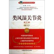 类风湿关节炎(第2版)/名医与您谈疾病丛书