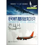 民航基础知识(民航运输类专业系列教材高职高专十二五规划教材)