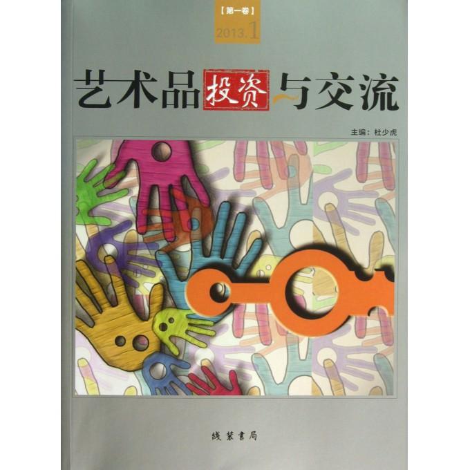 艺术品投资与交流(2013.1卷)