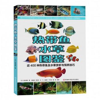 热带鱼水草图鉴(近400种热带鱼及水草赏析与饲养技巧)