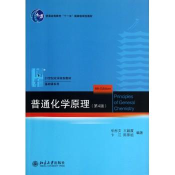 普通化学原理(第4版21世纪化学规划教材普通高等教育十一五***规划教材)/基础课系列