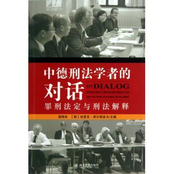 中德刑法学者的对话(罪刑法定与刑法解释)