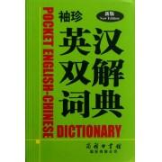 袖珍英汉双解词典(新版)