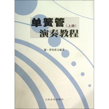 单簧管演奏教程(上)