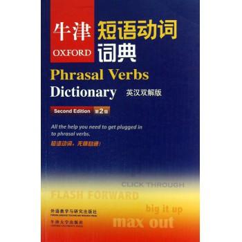 牛津短语动词词典(英汉双解版第2版)