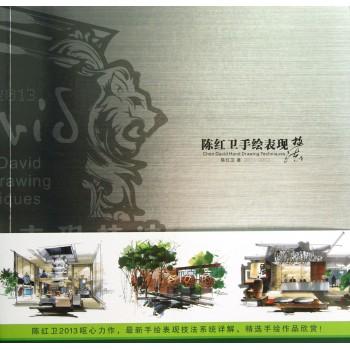 陈红卫手绘表现技法(2011-2013)