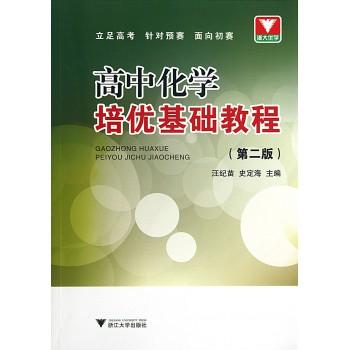 高中化学培优基础教程(第2版)