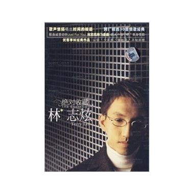 CD林志炫绝对收藏<新索>(2碟装)