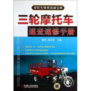 三轮摩托车速查速修手册(摩托车维修速成宝典)