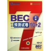 BEC标准预测试卷10+2(附光盘中级)/英语周计划系列丛书