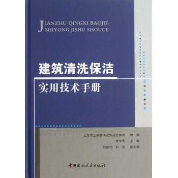 建筑清洗保洁实用技术手册(精)