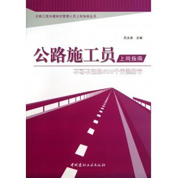 公路施工员上岗指南(不可不知的500个关键细节)/公路工程关键岗位管理人员上岗指南丛书