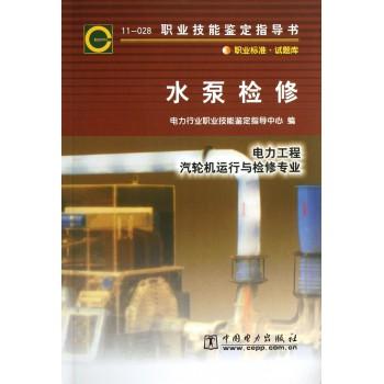 水泵检修(电力工程汽轮机运行与检修专业)