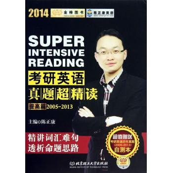 考研英语真题超精读(2014提高篇2005-2013)