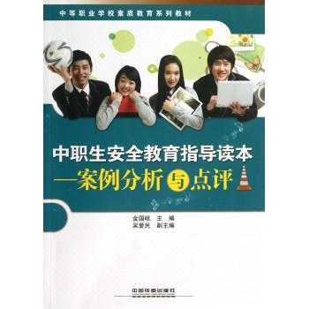 中职生安全教育指导读本--案例分析与点评(中等职业学校素质教育系列教材)