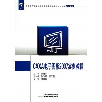 CAXA电子图板2007实例教程