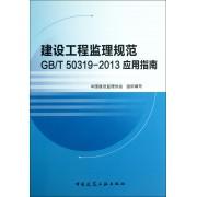 建设工程监理规范GB\T50319-2013应用指南