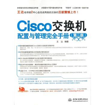 Cisco交换机配置与管理完全手册(第2版)