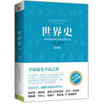 世界史(从史前到21世纪全球文明的互动第4版)