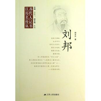 刘邦/江苏历代名人传记丛书