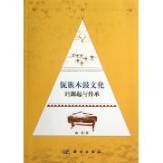 佤族木鼓文化的源起与传承