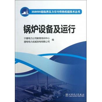 锅炉设备及运行/350MW超临界压力空冷供热机组技术丛书
