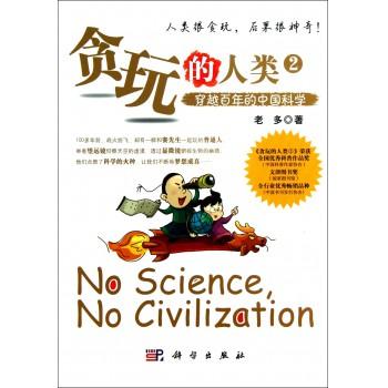贪玩的人类(2穿越百年的中国科学)