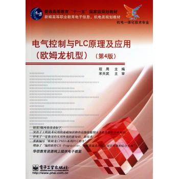 电气控制与PLC原理及应用(欧姆龙机型机电一体化技术专业第4版新编高等职业教育电子信息机电类规划教材)