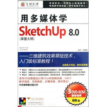 DVD-R用多媒体学SKetchUP8.0<简体中文版>(3碟装)