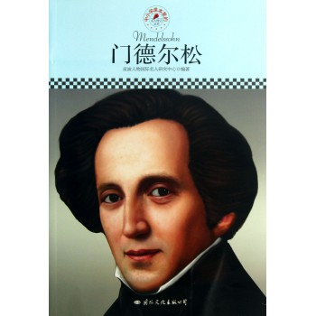门德尔松/中小学课本里的名人传记丛书