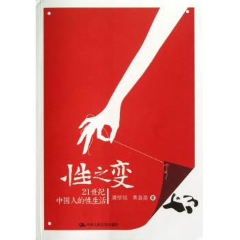 性之变(21世纪中国人的性生活)