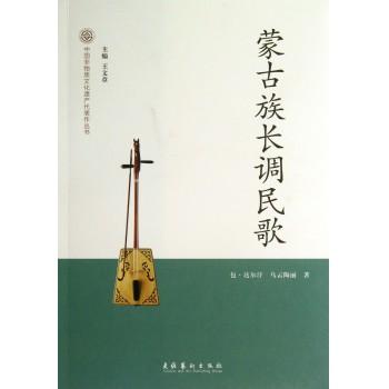 蒙古族长调民歌/中国非物质文化遗产代表作丛书