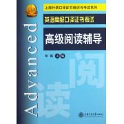 英语高级口译证书考试高级阅读辅导/上海外语口译证书培训与考试系列