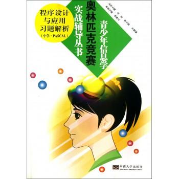 程序设计与应用习题解析(中学PASCAL)/青少年信息学奥林匹克竞赛实战辅导丛书