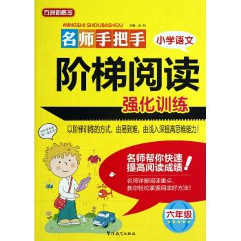 名师手把手小学语文阶梯阅读强化训练(6年级)/方洲新概念
